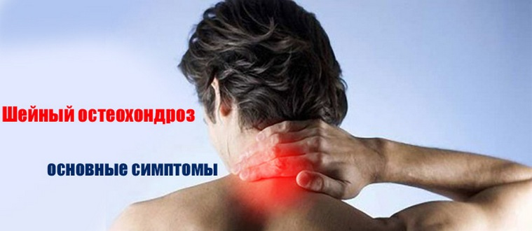 A nyaki osteochondrosis fejfájás kezelése: a terápia kiválasztása